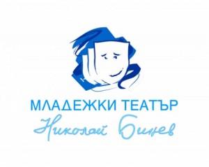 """младежки театър """" Николай Бинев"""""""