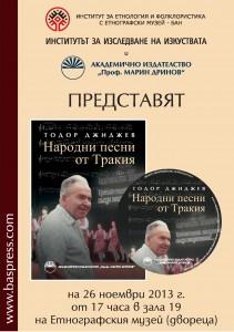 """премиера на сборника """"Народни песни от Тракия"""""""