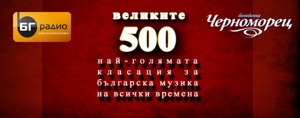 БГ РАДИО търси Великите 500