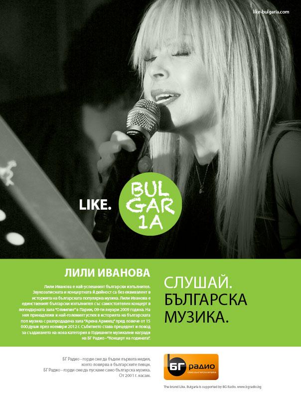 Лили Иванова с ексклузивна премиера по БГ РАДИО