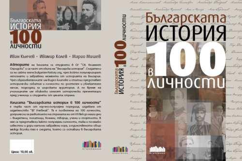Българска история в 100 личности