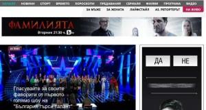 БТВ сайт с нова визия