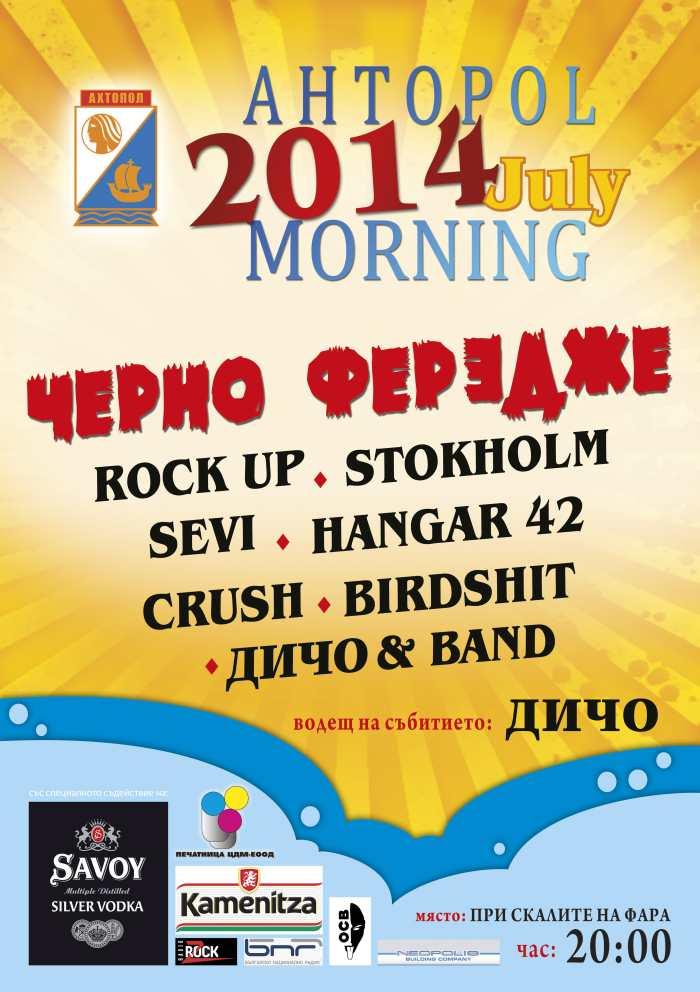 July Morning при скалите на Ахтопол