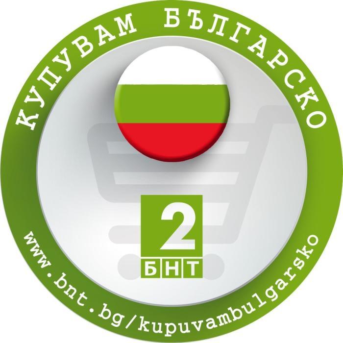 КУПУВАМ БЪЛГАРСКО