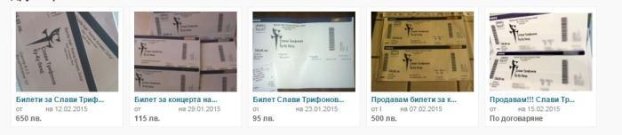 билети за концерта на Слави
