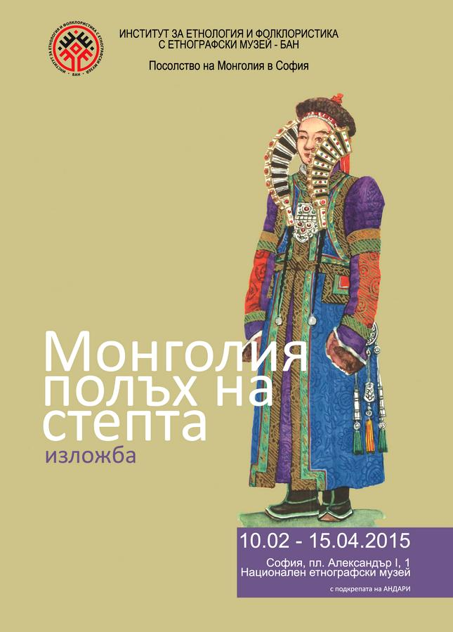 Poster_Mongolia