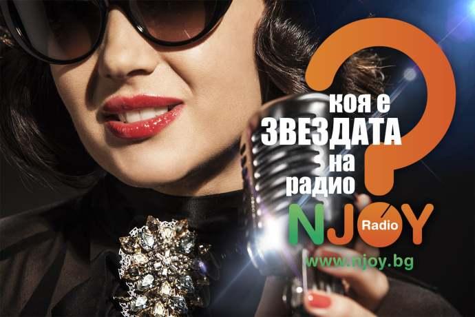 радио N-JOY