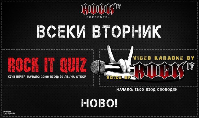Програма за месец март на рок бар RockIT