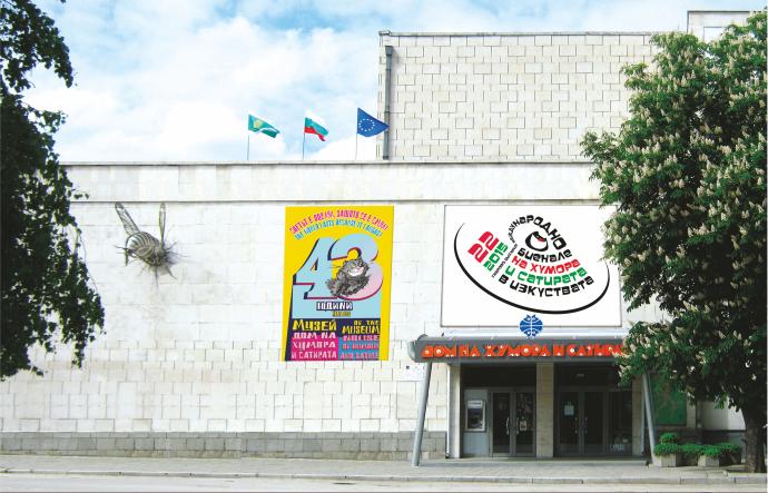 XXII Международно биенале на хумора и сатирата
