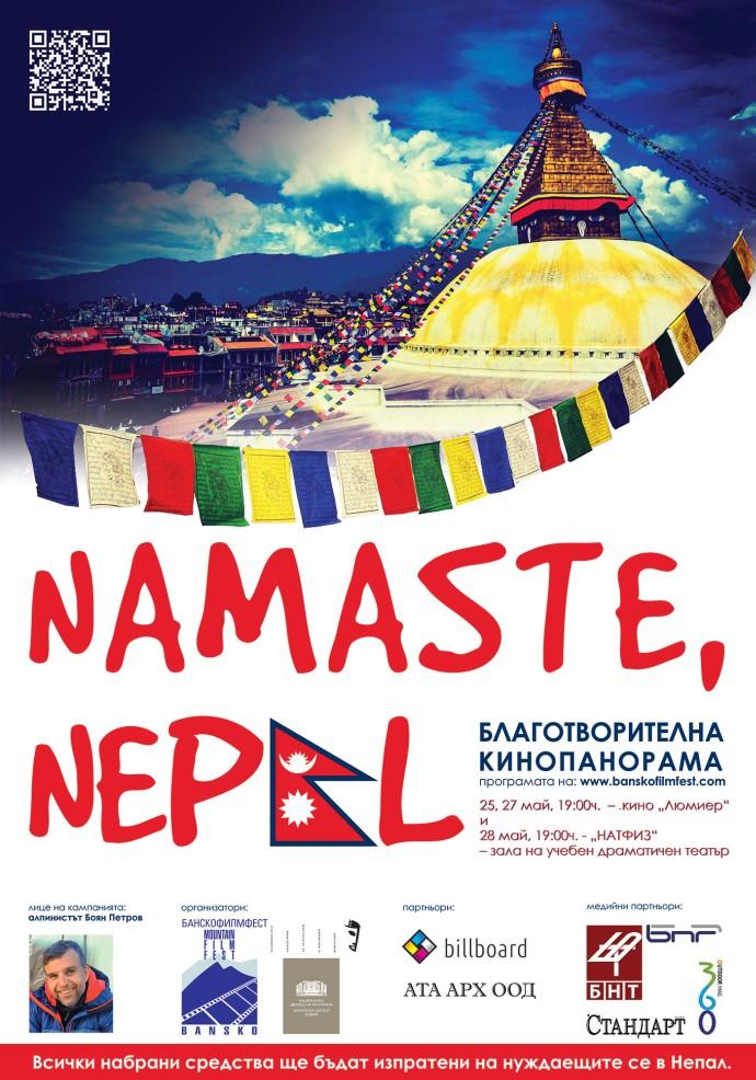 poster - Namaste Nepal (1)