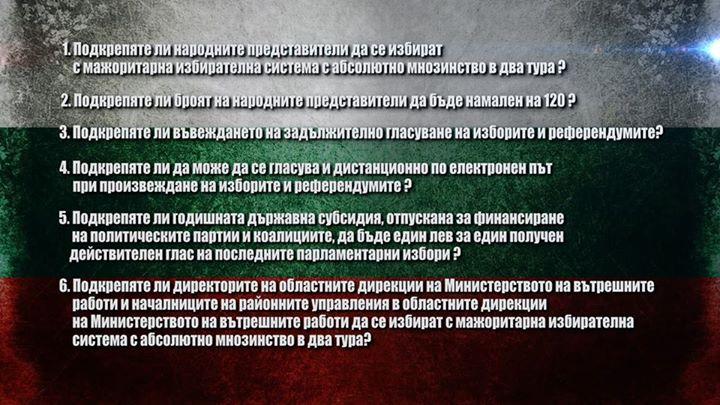 референдума на Слави