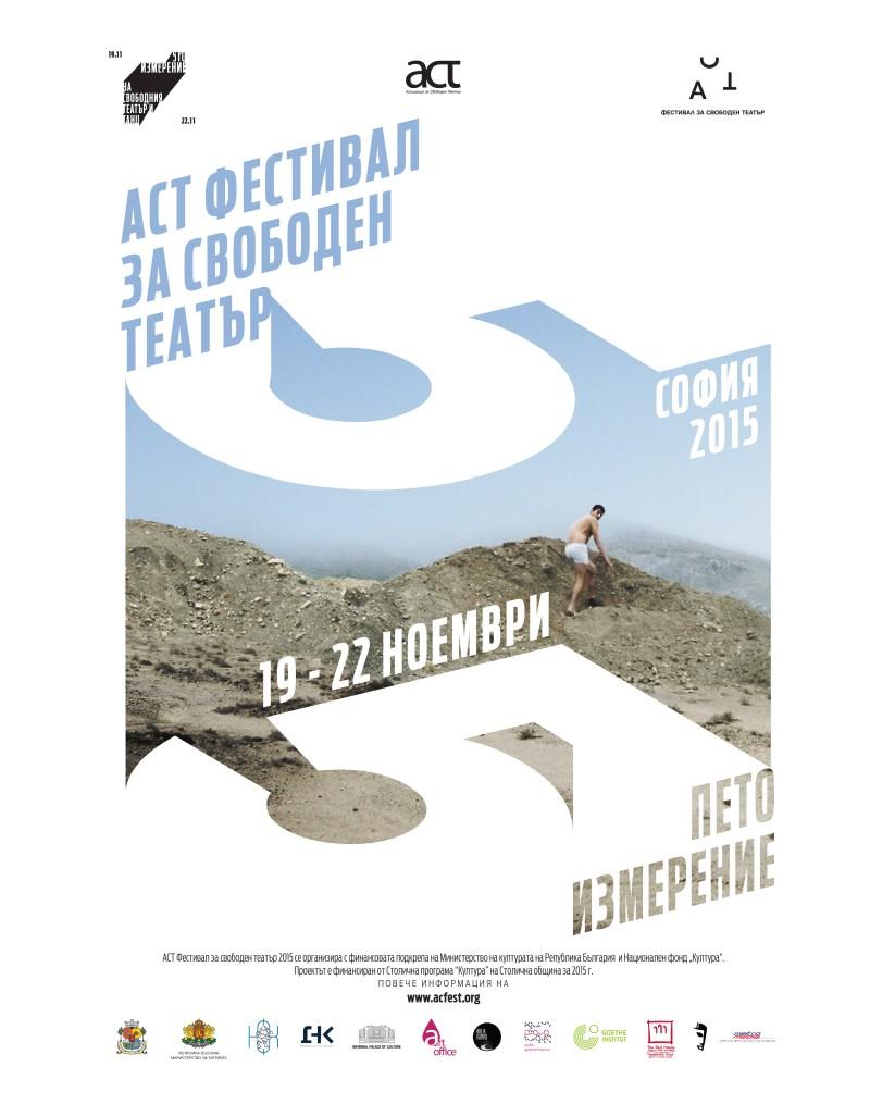АСТ Фестивал за свободен театър 2015