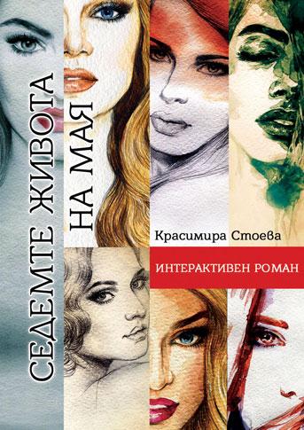 Българска авторка написа първи по рода си интерактивен роман
