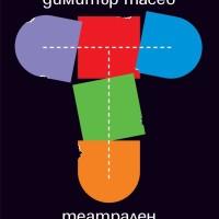 Contemporary Space www.contemporaryspace.bg 23 Marko Balabanov Str., 9000 Varna, Bulgaria