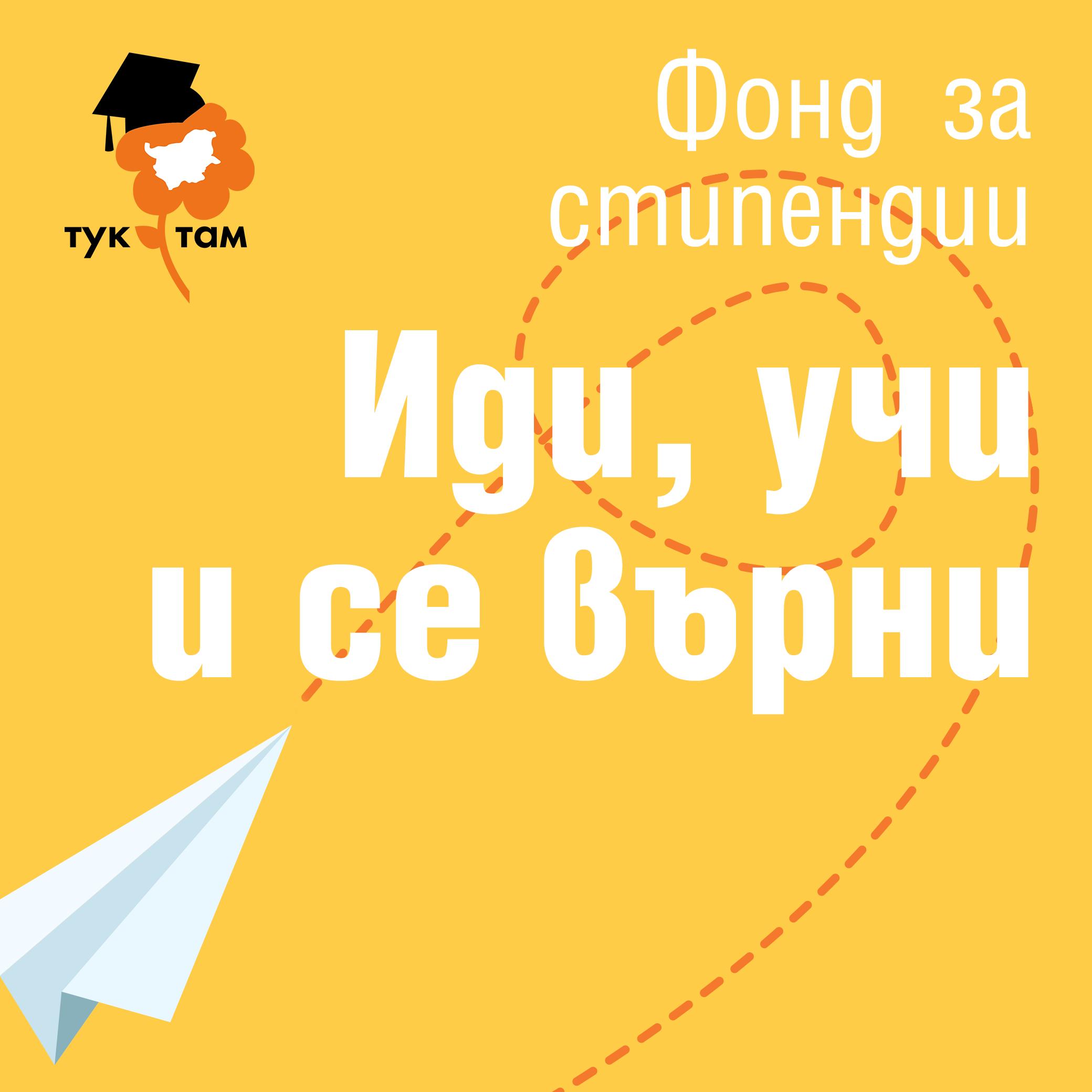 Сдружение Тук-Там
