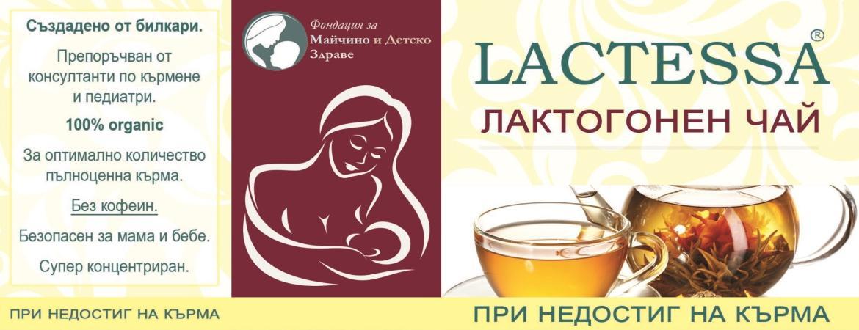 чай за кърмещи майки