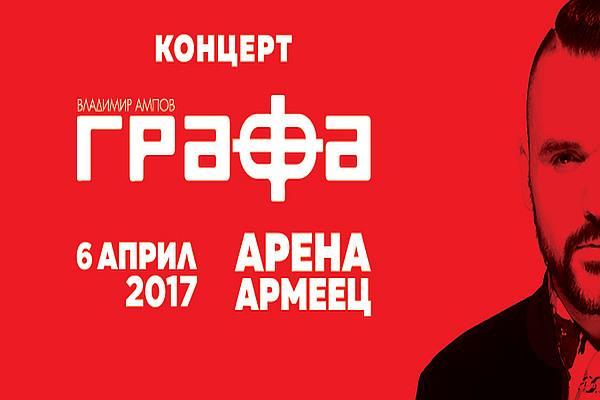 концерта на Графа в Арена Армеец пускат в продажба допълнителни седящи места