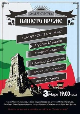 """Руслан Мъйнов с участие в концерта """"Нашето време"""""""
