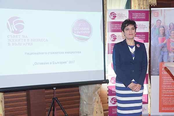 Съветът на жените в бизнеса в България