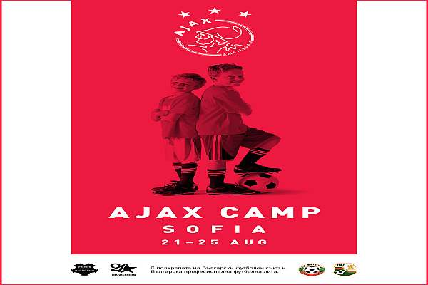 AJAX CAMP SOFIA