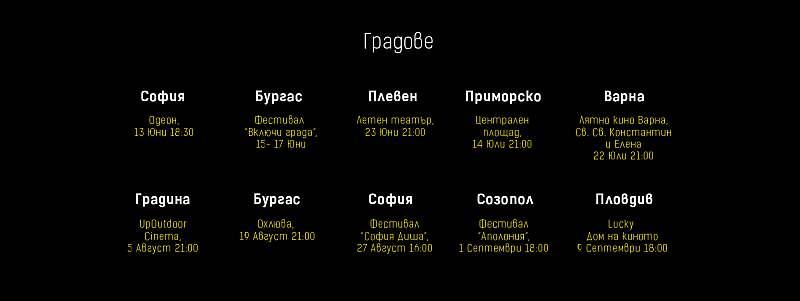 КИНОlove Лято 2017