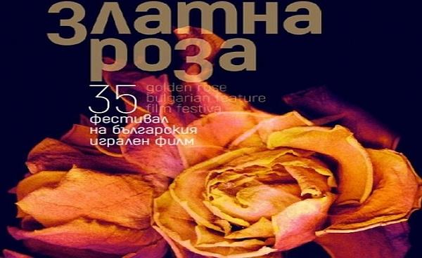 фестивал златна роза 2017