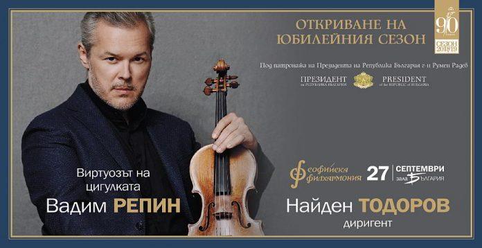 Вадим Репин