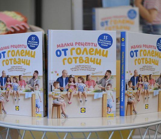 детска кулинарна книга