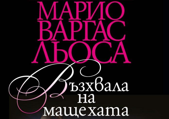 """""""Възхвала на мащехата"""", ново издание на еротичния шедьовър на Марио Варгас Льоса"""